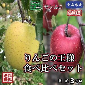 【送料無料】数量限定!青森県産 サンふじ 王林 家庭用 各3kg(約3キロ)  りんごの王様食べ比べセット 晩生種りんご 食品 果物 フルーツ お取り寄せグルメ