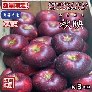 奇跡の入荷!【送料無料】青森県産 秋映(あきばえ) 家庭用 5kg(約5キロ) 中生種りんご 食品 果物 フルーツ お取り寄せグルメ