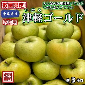 数量限定!【送料無料】青森県産 津軽ゴールド 家庭用 3kg(約3キロ) 中生種りんご 食品 果物 フルーツ お取り寄せグルメ