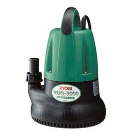 RYOBI リョービ 水中汚水ポンプ 水中ポンプ RMG-3000(60Hz 西日本用)