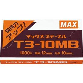 マックス MAX ステープル T3-10MB-1P (10MM-1PC)