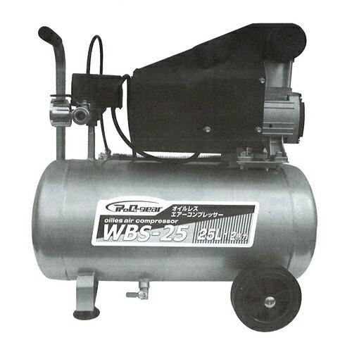 シンセイ オイルレスエアーコンプレッサー 25L オイルフリー WBS-25 エアコンプレッサー 【C】【代引不可】