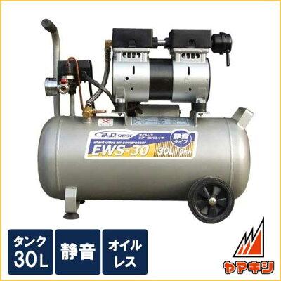 シンセイ静音オイルレスコンプレッサー30LオイルフリーWBS-30【C】