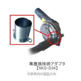 NAKAYA ナカヤ スパークバスター用集塵機接続アダプタ NKS-D34