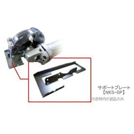 NAKAYA ナカヤ スパークバスター用サポートプレート NKS-SP NKSSP