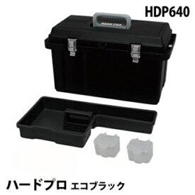 アイリスオーヤマ ハードプロ エコブラック HDP-640