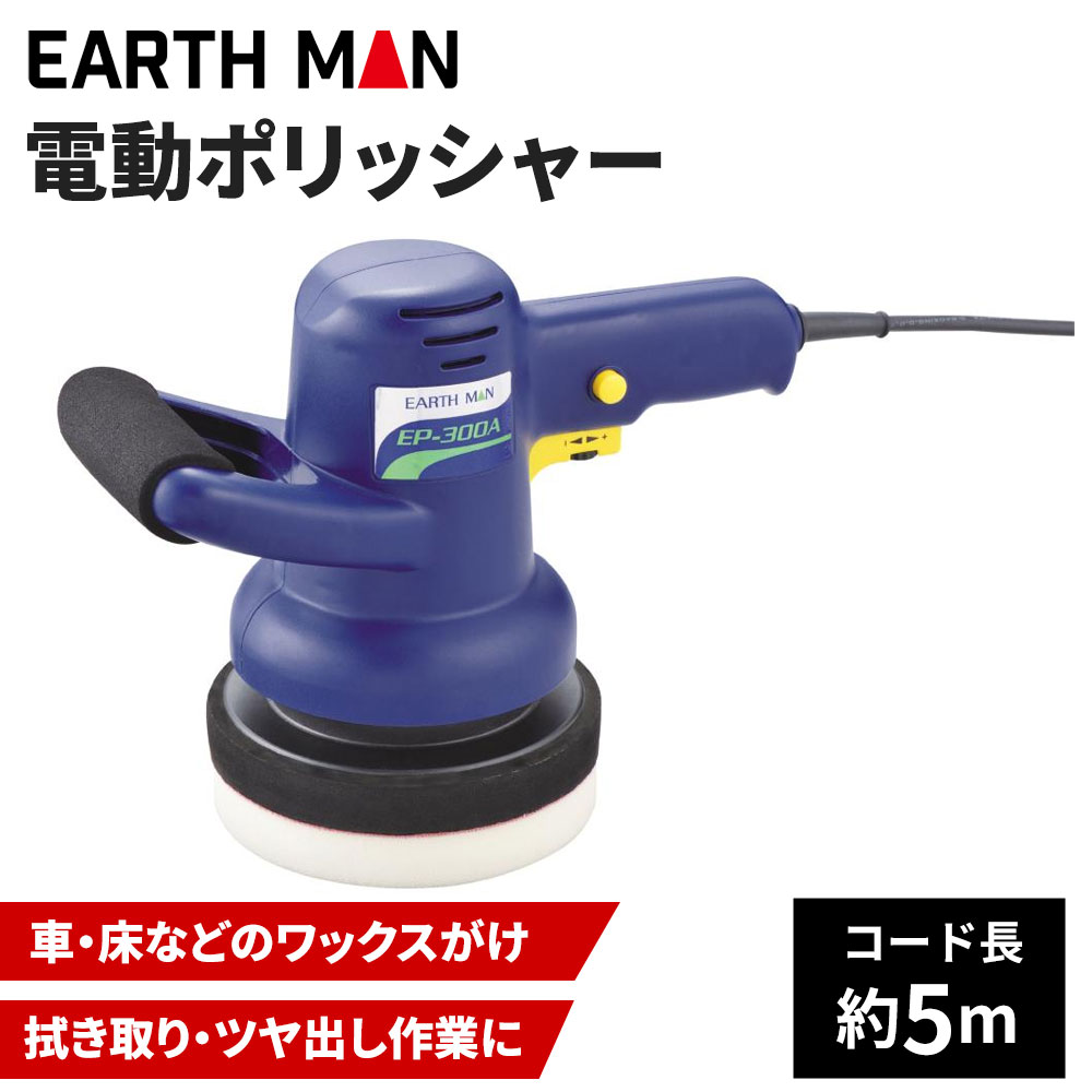 EarthMan アースマン 電動ポリッシャー EP-300A