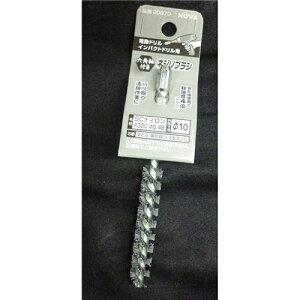 インダストリーコーワ 六角軸付きネジリブラシ(電動ドリル、インパクトドリル用) SCナイロン Φ10