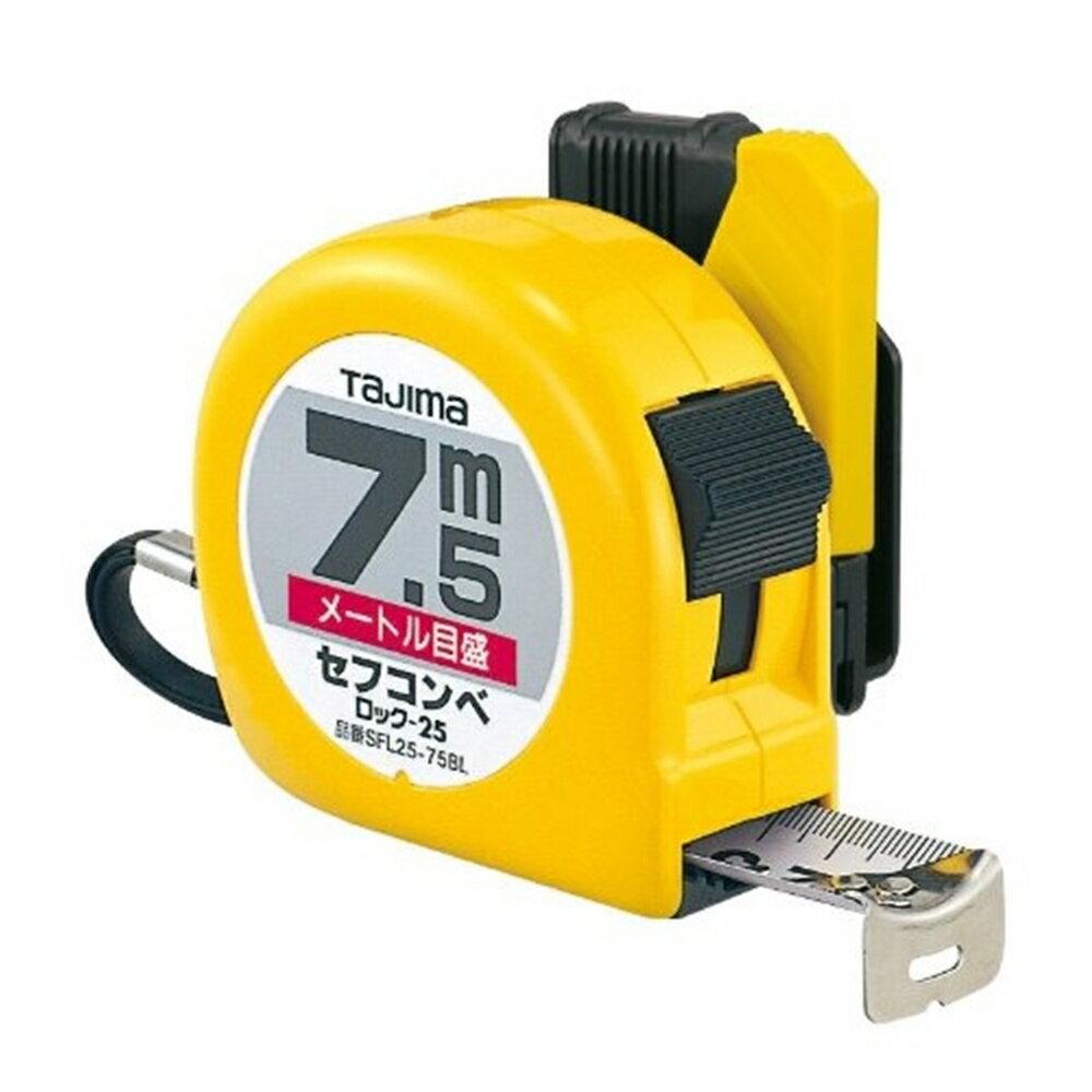 TJMデザイン TAJIMA タジマ セフコンベロックー25メート SFL25-75BL (7.5M)