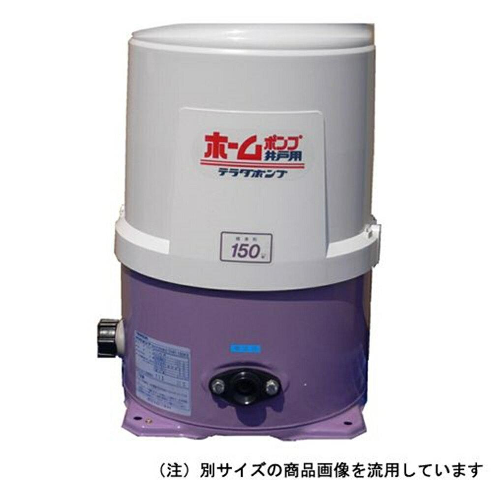 寺田ポンプ製作所 浅井戸用ホームポンプ THP-150KS (60Hz 単相100V)