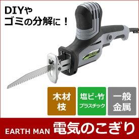 EARTH MAN アースマン AC100V電気のこぎり ガーデニング 日曜大工道具 家庭用 小型 電のこ 電ノコ 切断 DN-100
