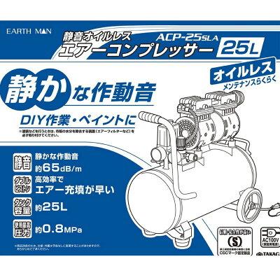 EarthManアースマン静音オイルレスエアーコンプレッサー25LACP25-SLAACP-25SLA