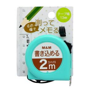 M&M 書き込めるコンベックス 幅13mm 2m