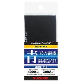 スズキット SUZUKID 溶接用青色遮光プレート#12 P-412