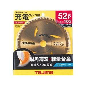 TAJIMA タジマ 充電丸ノコ用チップソー 165-52P