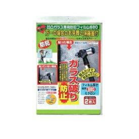 ノムラテック 保険付・凹凸ガラス専用 防犯フィルム 680ミクロン (A3サイズ・2枚入り) N-2268