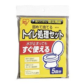 アイリスオーヤマ トイレ処理セット BTS-5 (527195)