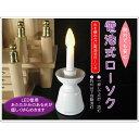 静岡木工 神棚用LEDローソク 電池式