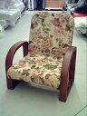 武田コーポレーション リクライニングやすらぎ座椅子 華 ARYZ-5661A