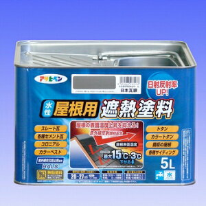 アサヒペン 水性屋根用遮熱塗料(こげ茶) 【5L】