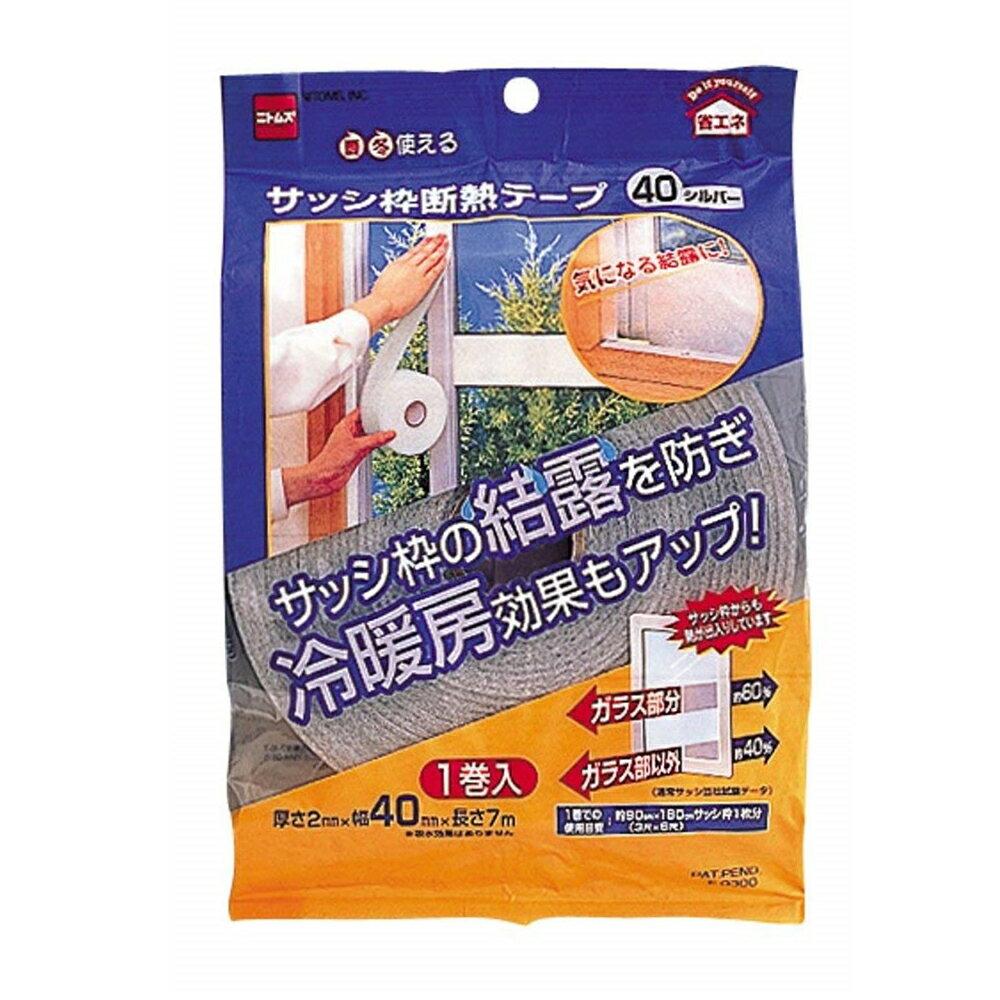 ニトムズ サッシ枠断熱テープ 40 シルバー E0300