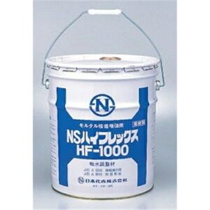 日本化成 NSハイフレックス HF-1000 18kg
