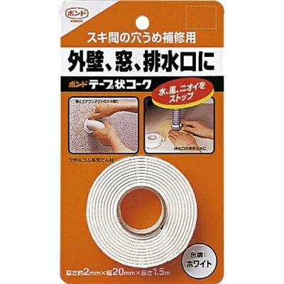 コニシボンドテープ状コークホワイト1巻[2mm厚×20mm幅×1.5m長]#23119