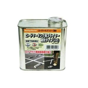 【在庫限り】新富士バーナー ロードマーキング用プライマー(液状タイプs) [RM-500]【1L(1000ml)】