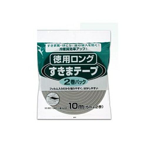 ニトムズ すきまテープ徳用ロング 2巻パック E1280