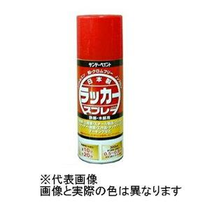 サンデーペイント ラッカースプレーJ(つや消し黒) 【0.3L(300ml)】
