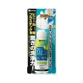 カンペハピオ 復活洗浄剤 ビニール・プラスチック用 100ml