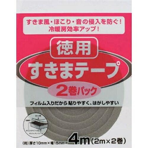 ニトムズ すきまテープ 2巻パック (冷暖房・省エネ・すきま風) E0220