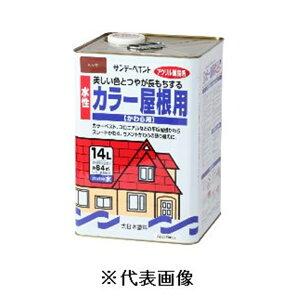 サンデーペイント 水性カラー屋根用・アクリル樹脂系かわら用塗料(茶色) 【14L】
