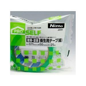 ニトムズ 建築・塗装用養生テープ J2260 [緑] 幅50mm×長さ25m