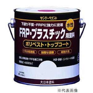 サンデーペイント 水性FRP・プラスチック用塗料 0.7L アイボリー