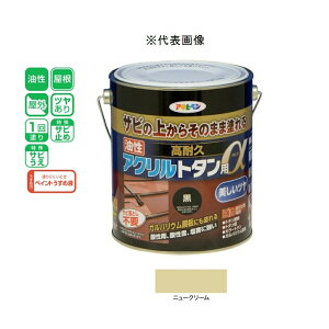 アサヒペン 油性高耐久アクリルトタン用α ニュークリーム 1.6kg