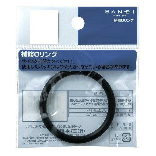 SANEI 三栄水栓 補修Oリング(オーリング) PP50-48A