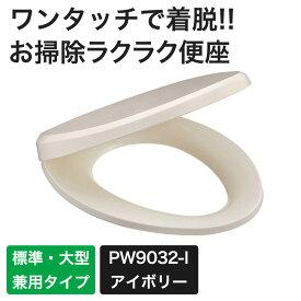 三栄水栓 SANEI 前丸便座《トイレ用品》 [PW9032-I]アイボリー
