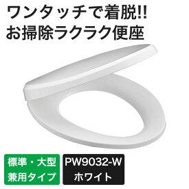 三栄水栓 SANEI 前丸便座《トイレ用品》 [PW9032-W]ホワイト