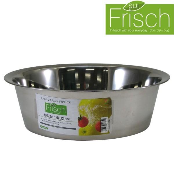 和平フレイズ SUIフリッシュ 丸型洗い桶32cm SUI-3057