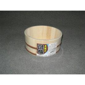 星野工業 木製湯桶 21cm 21cm