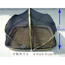 竹製角ザル ネット付 40x60cm 40×60cm