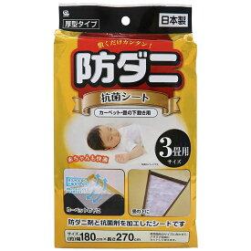 ワイズ 防ダニ・抗菌シート 3畳用(180×270cm) SS-833