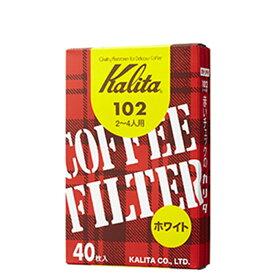 カリタ コーヒーロシ(フィルター)ホワイト40枚[2-4人用] 102