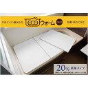 東プレ 冷めにくい風呂ふた ECOウォームneo 【75×140cm用】 L14 エッジカラー:グレー