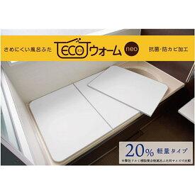 【2020年11月下旬入荷予定】東プレ 冷めにくい風呂ふた ECOウォームneo 【75×150cm用】 L15 エッジカラー:グレー