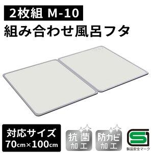 オーエ 組合せ風呂ふた 68×98cm(2枚組) M-10