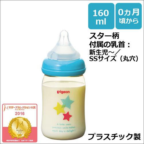 ピジョン 母乳実感哺乳びん(プラスチック製) スター柄 0ヵ月頃から 160ml