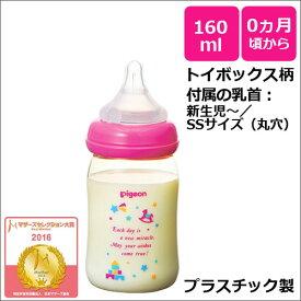 ピジョン 母乳実感哺乳びん(プラスチック製) トイボックス柄 0ヵ月頃から 160ml