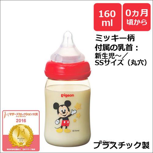 ピジョン 母乳実感哺乳びん(プラスチック製) ミッキー柄 0ヵ月頃頃から 160ml